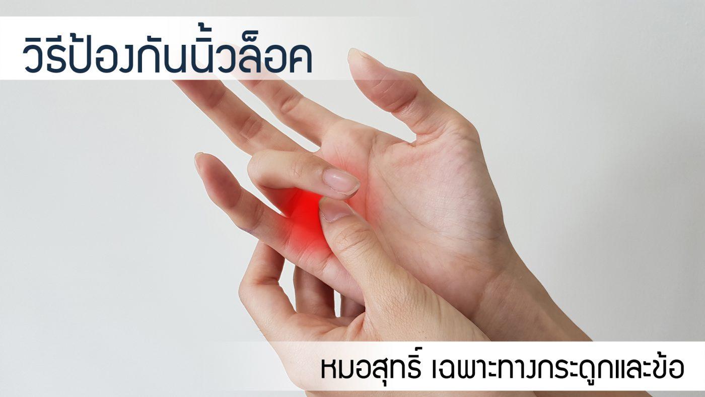 วิธีป้องกันโรคนิ้วล็อค