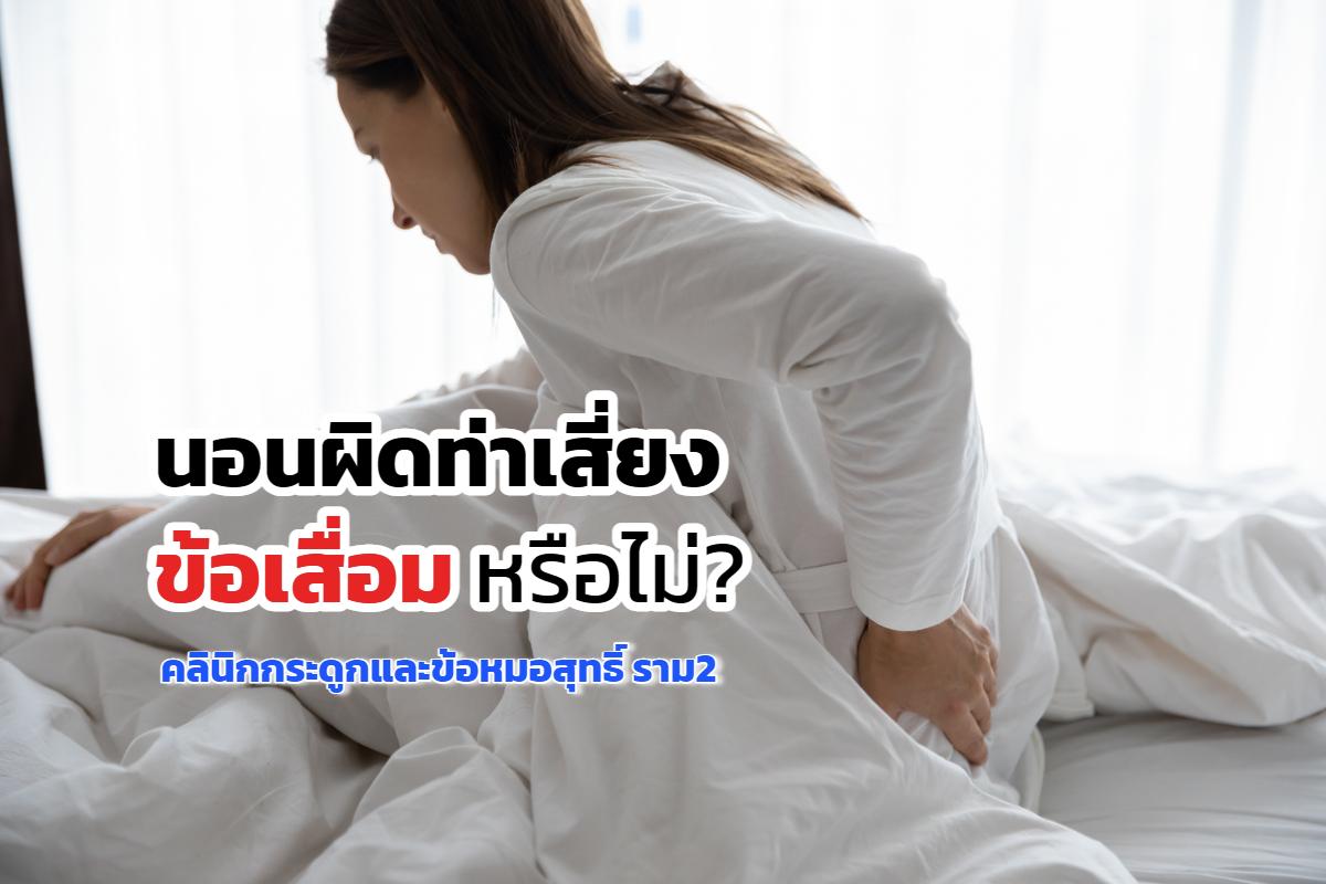 นอนผิดท่า เสี่ยงข้อเสื่อมหรือไม่