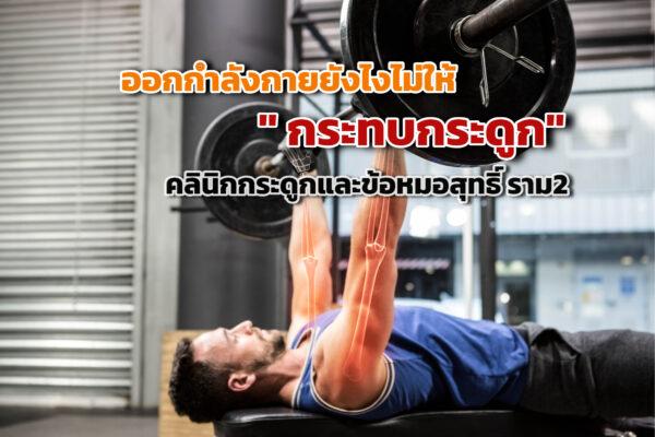 ออกกำลังกายยังไงไม่ให้กระทบกระดูก