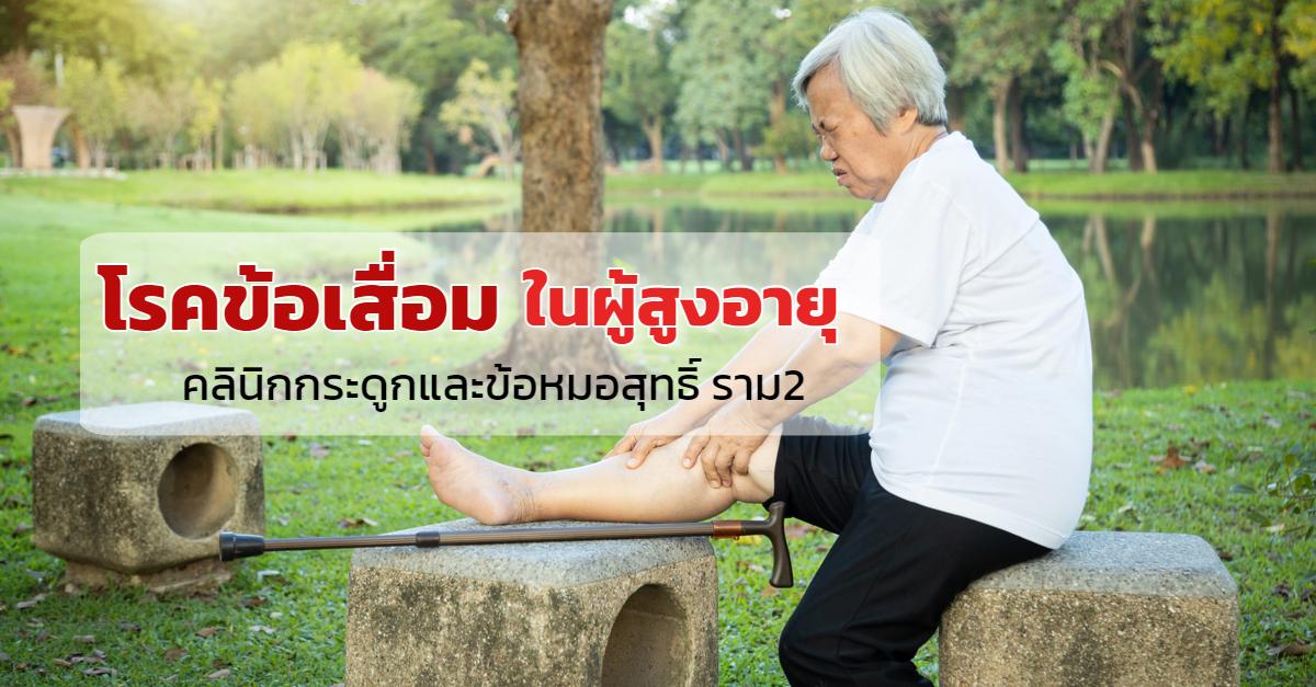 โรคข้อเสื่อมในผู้สูงอายุ
